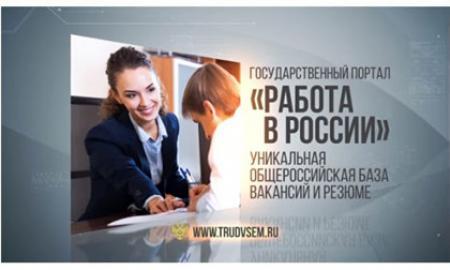 Центр занятости комсомольск-на амуре подать объявление дать объявление в slando.ru работа в астане