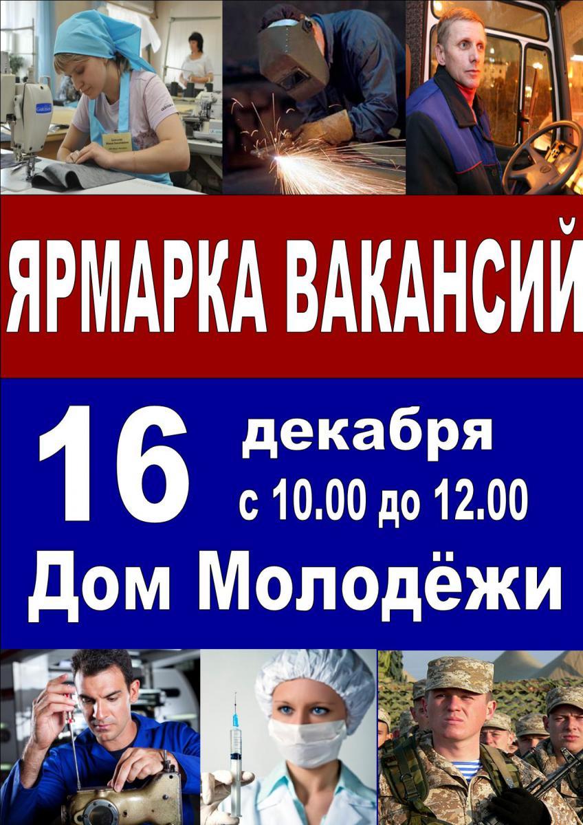 Работа комсомольск-на-амуре центр занятости форпост
